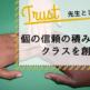小学校の先生としての教育方針①「個の信頼の積み重ね」でクラスを創る