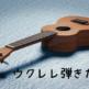 先生だって楽器を弾きたい!弾けない可能性0「ウクレレ」の始め方