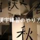 「あかねこ」よりも「かんぺきくん」!漢字練習の指導を考えてみた